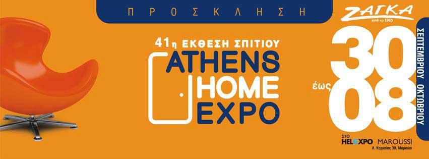 Έπιπλα-Ζάγκα---41ή-Έκθεση-Σπιτιού-Athens-Home-Expo
