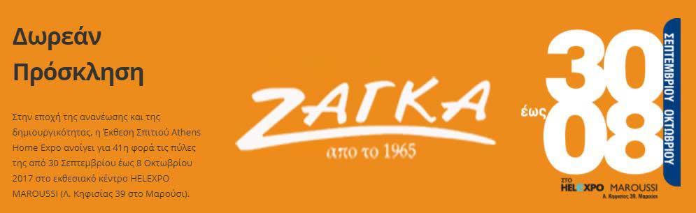 πρόσκληση-Έπιπλα-Ζάγκα---41ή-Έκθεση-Σπιτιού-Athens-Home-Expo