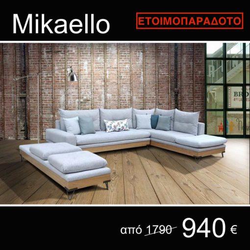 Mikaello Έπιπλα Ζάγκα. 1