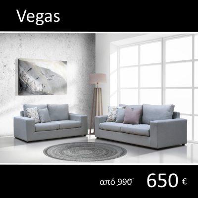 Vegas Έπιπλα Ζάγκα.